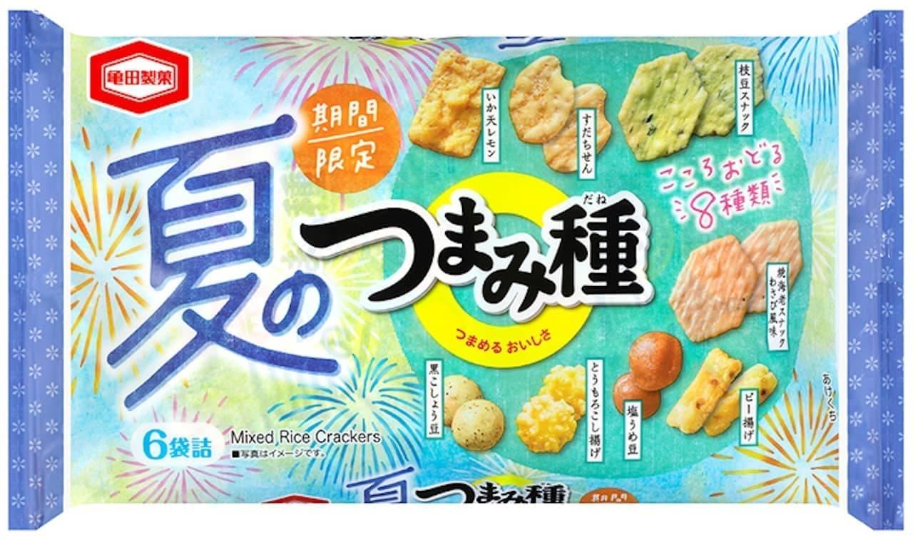 期間限定「夏のつまみ種」こころおどる8種のミックス米菓
