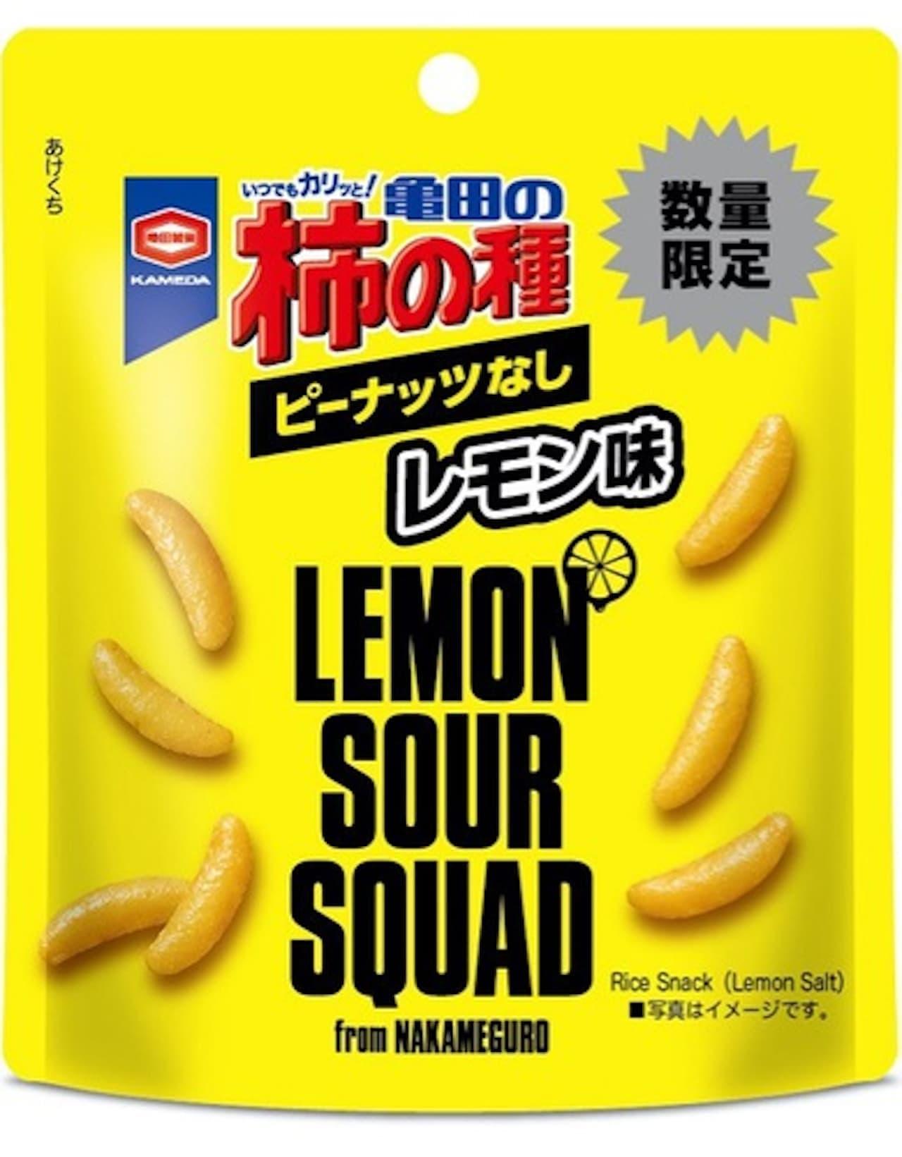 ローソン限定「亀田の柿の種 レモン味」「手塩屋ミニ レモン味」