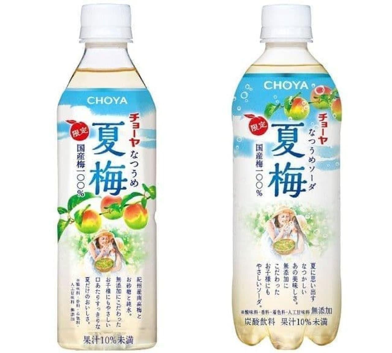 チョーヤ梅酒「CHOYA 夏梅」「CHOYA 夏梅ソーダ」
