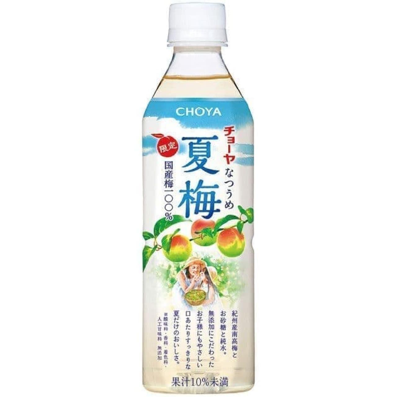 チョーヤ梅酒「CHOYA 夏梅」