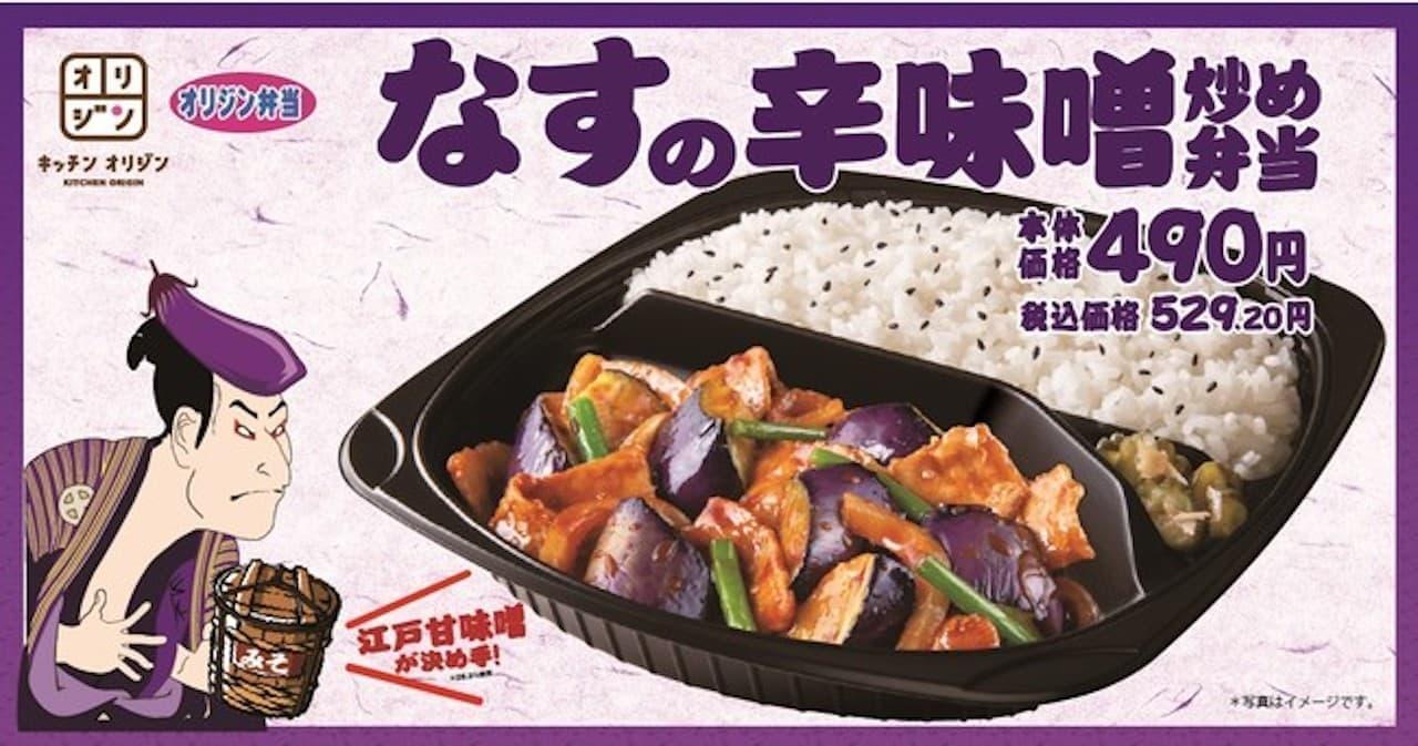 オリジン「なすの辛味噌炒め弁当」期間限定