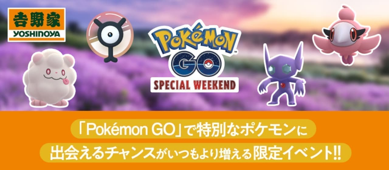 吉野家「Pokemon GO Special Weekend」参加券配布