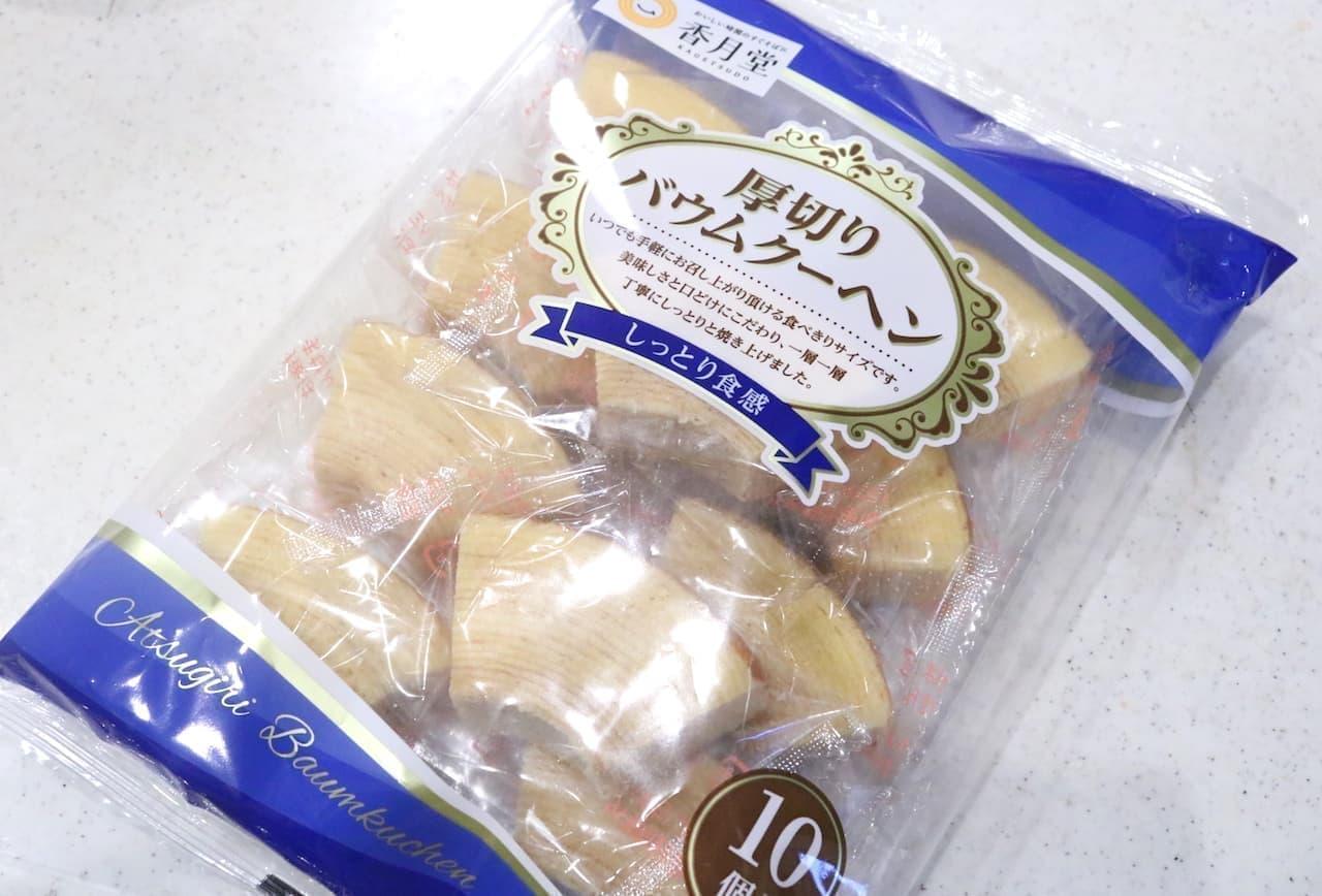 簡単アレンジ「バウムクーヘンの食べ方」