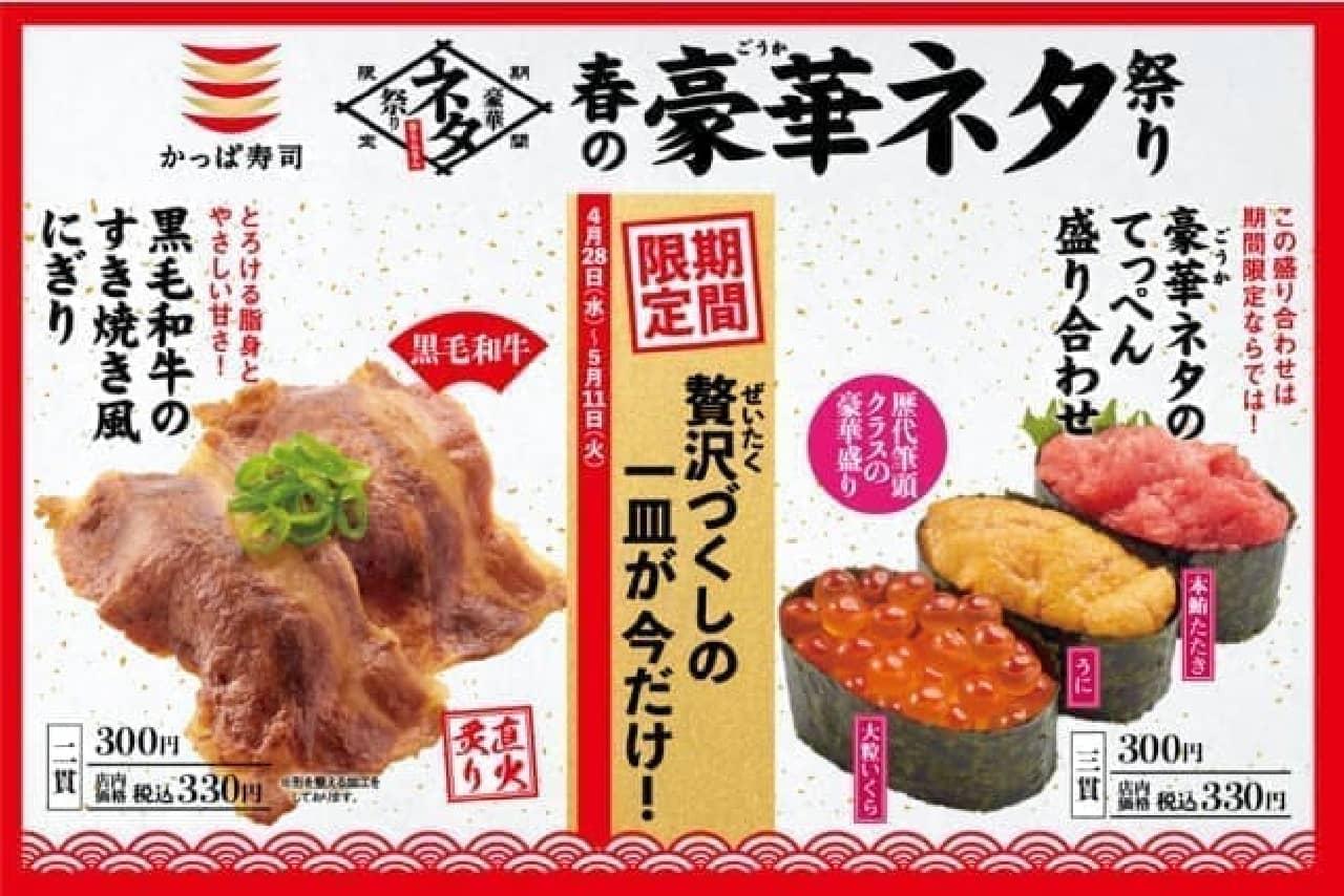 かっぱ寿司『豪華ネタのてっぺん盛り合わせ』『黒毛和牛のすき焼き風にぎり』