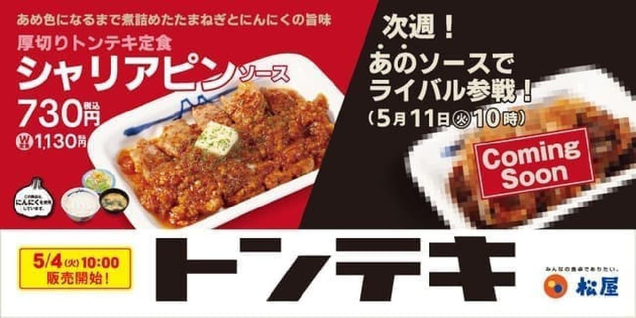 松屋「厚切りトンテキ定食」