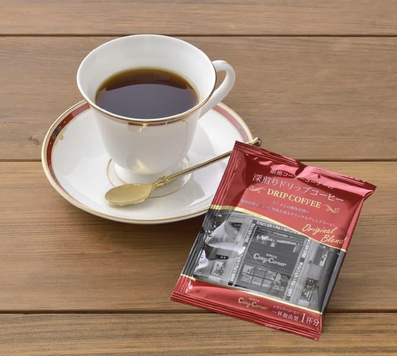 銀座コージーコーナー「深煎りドリップコーヒー ドリップパック」