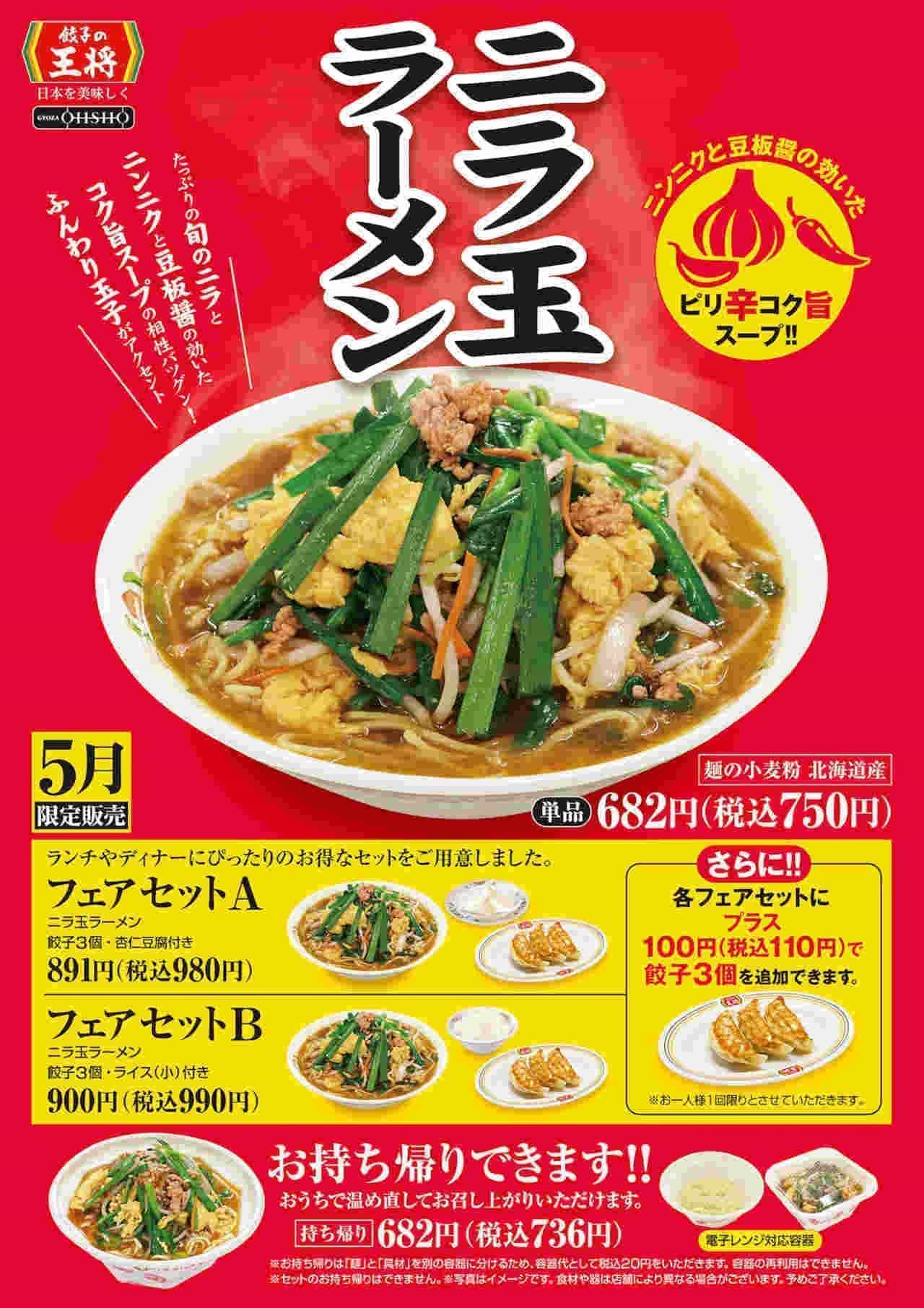 餃子の王将「ニラ玉ラーメン」