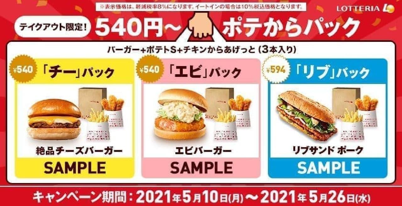 ロッテリア「テイクアウト限定!540円~ポテからパック」