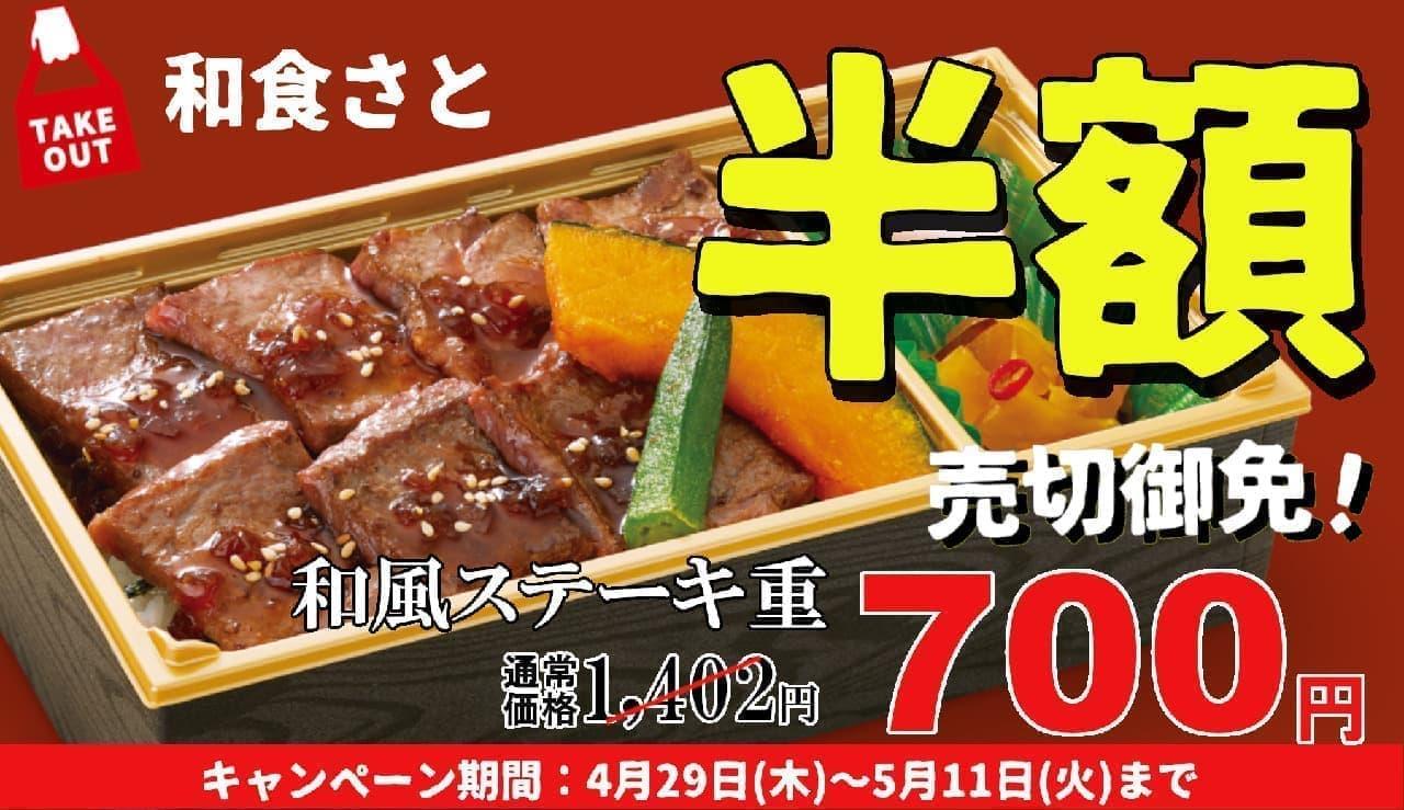 和食さと テイクアウト特別キャンペーン