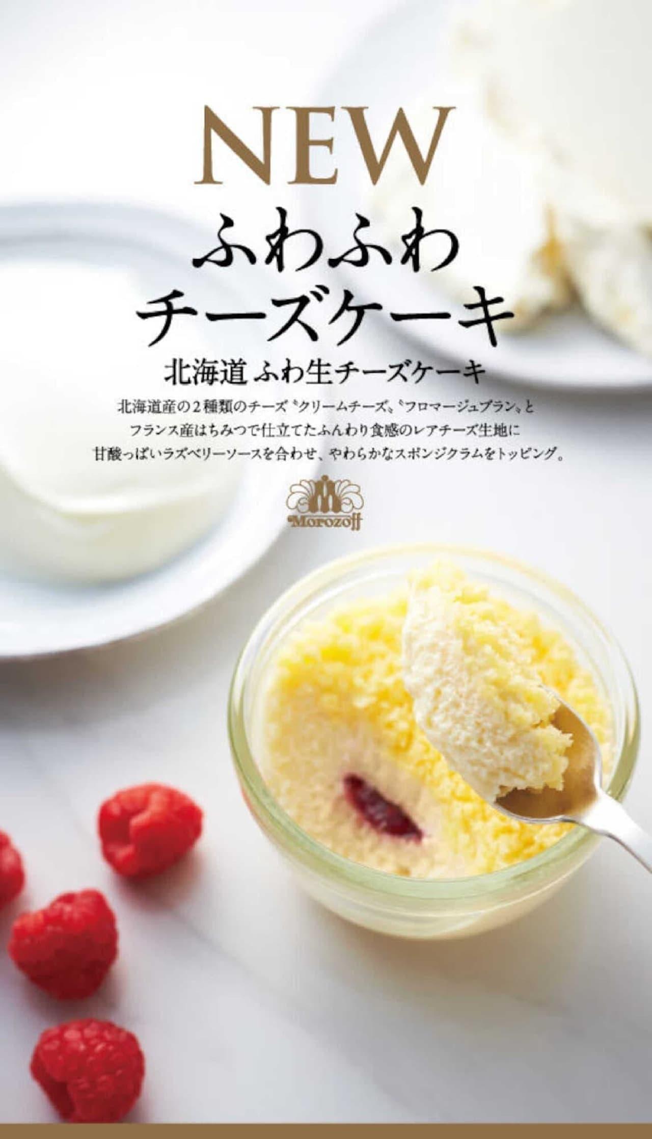 モロゾフ「北海道 ふわ生チーズケーキ」期間限定