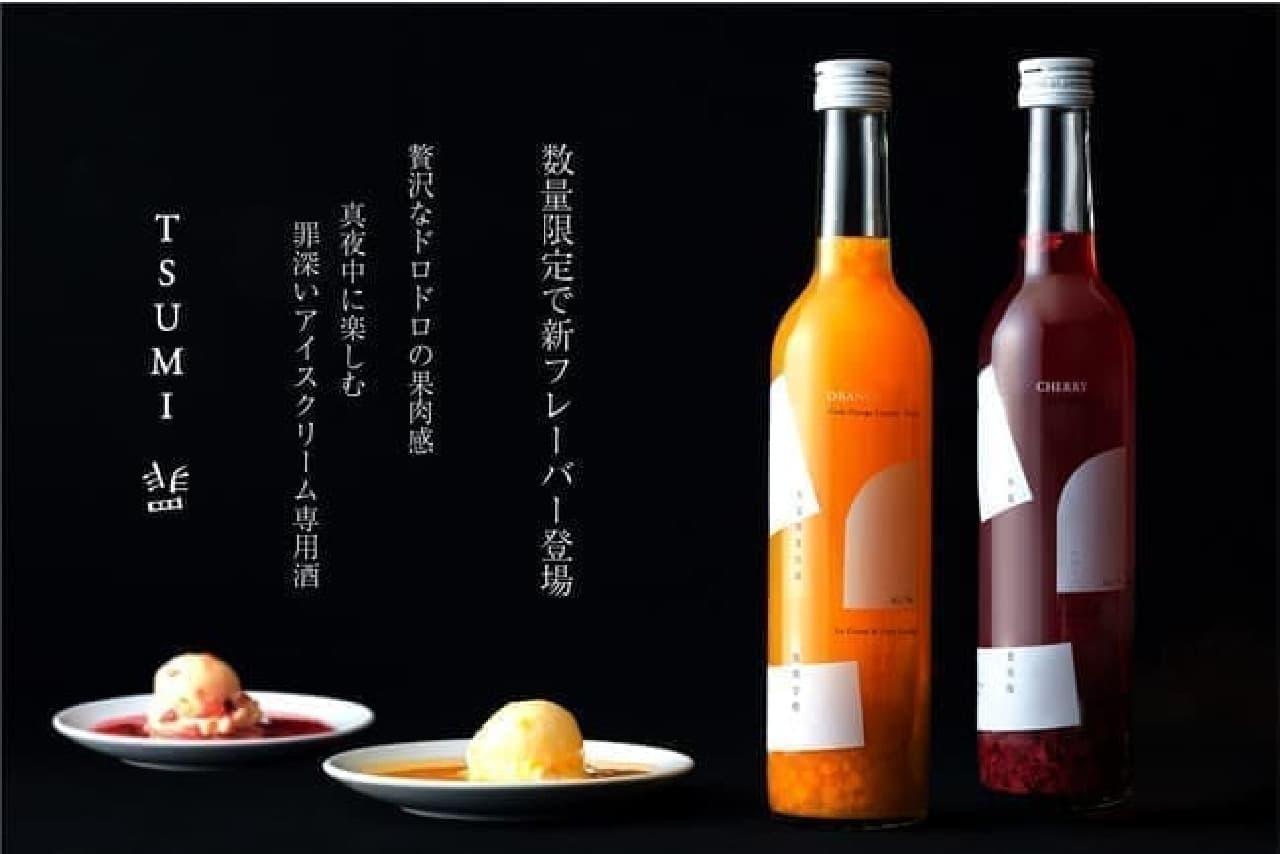 アイスクリーム専用果肉酒「罪-TSUMI- 激情オレンジ」と「罪-TSUMI- 暴食チェリー」