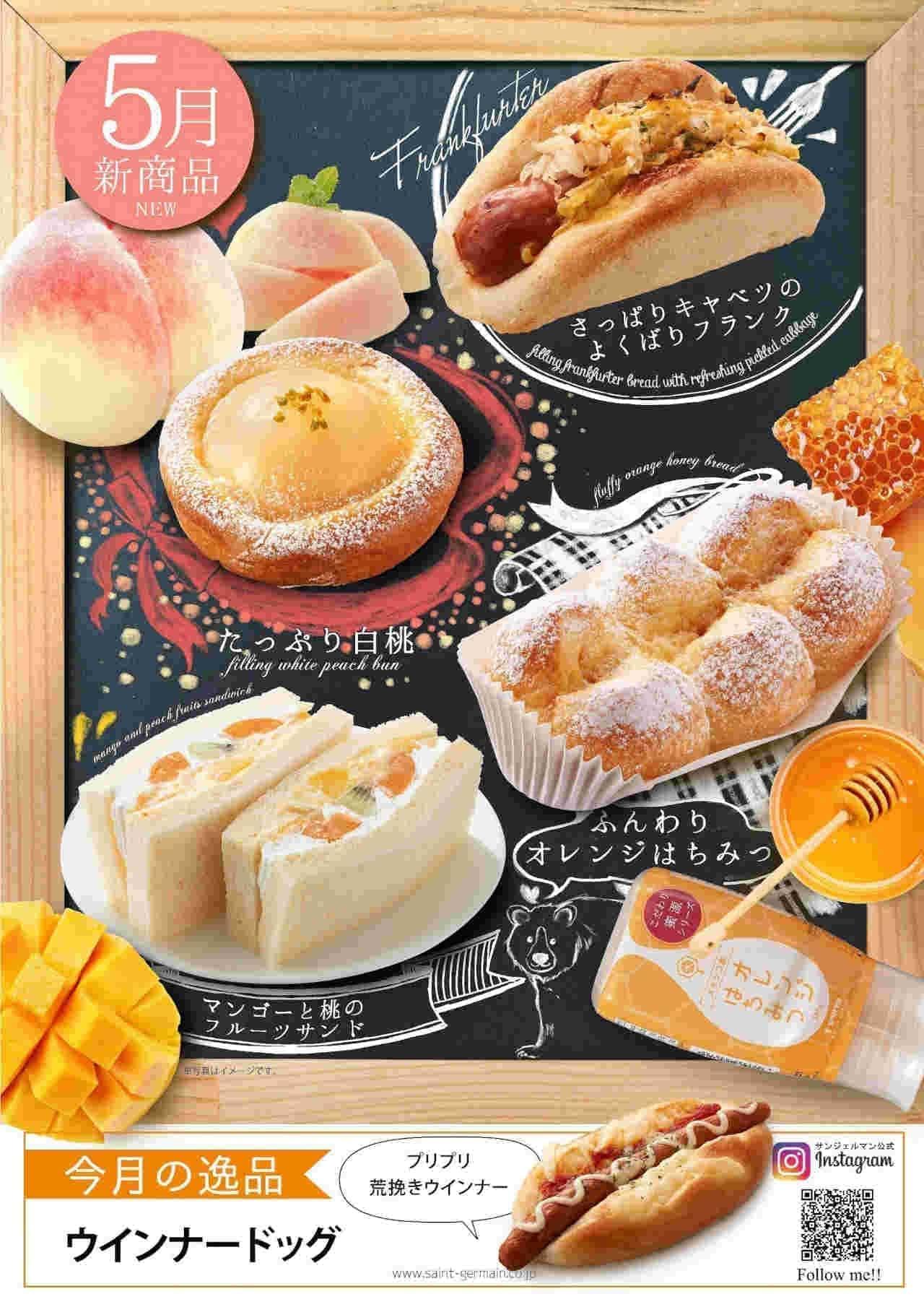 サンジェルマンから「たっぷり白桃」「ふんわりオレンジはちみつ」など5月の新作パン