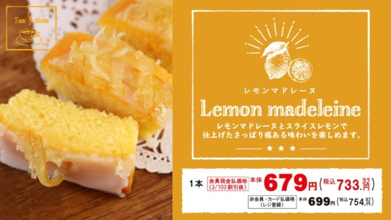 オーケー「レモンマドレーヌ」