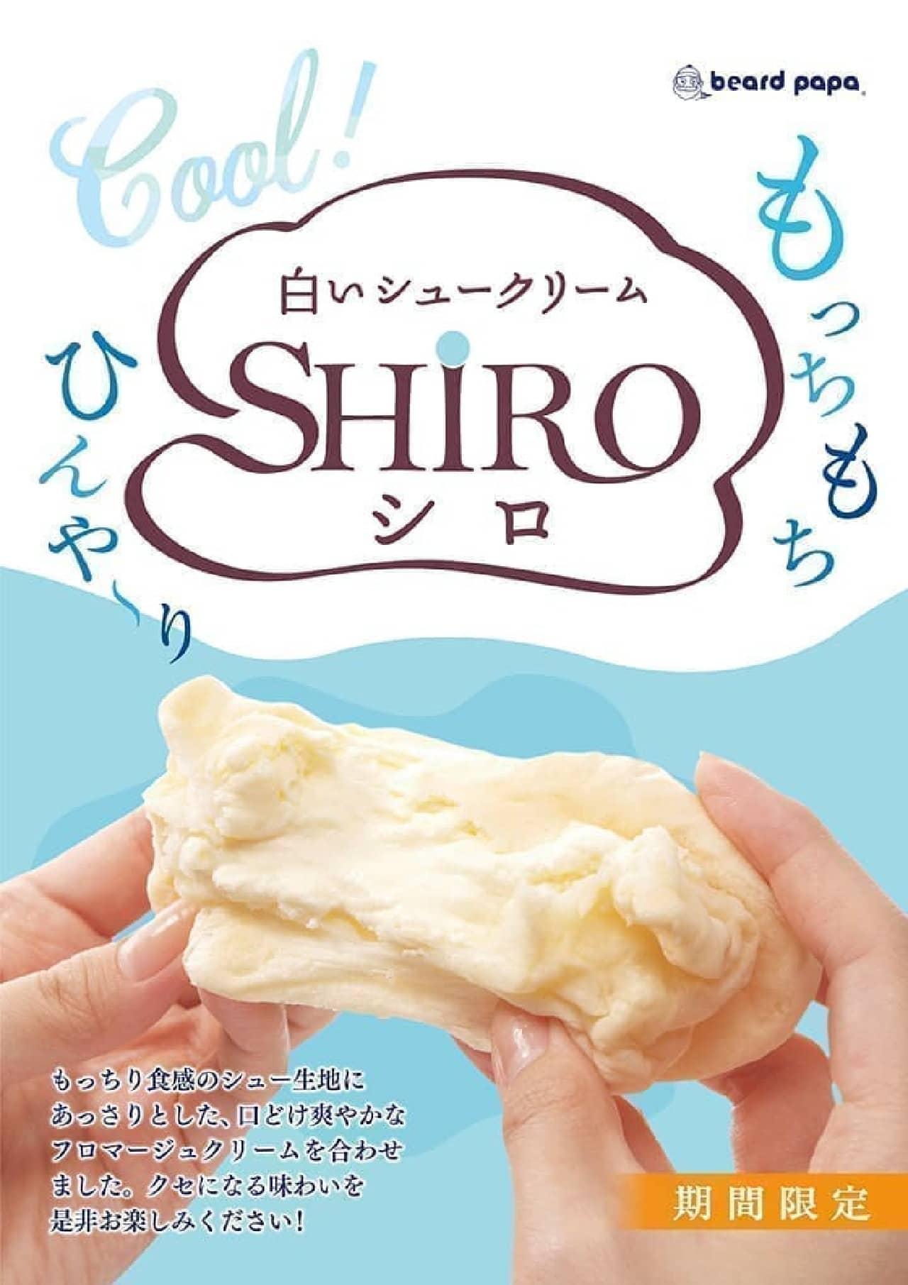 ビアードパパ「SHIRO(シロ)」
