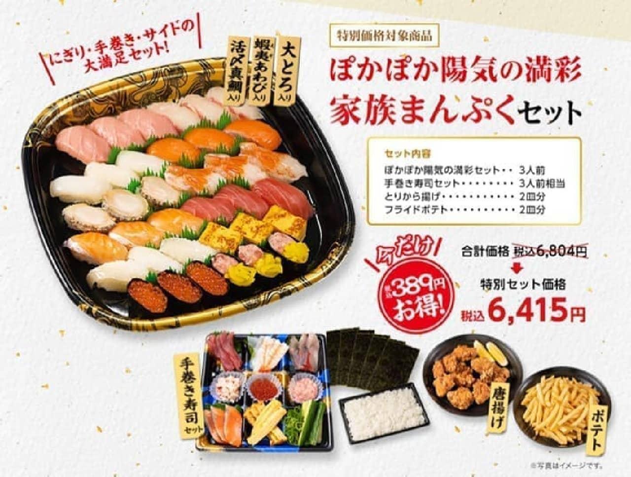 かっぱ寿司「ぽかぽか陽気の満彩 家族まんぷくセット」など