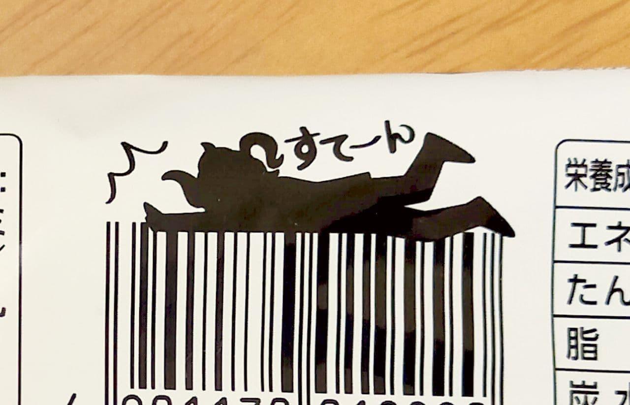 セブン-イレブン限定アイス「茶ノ宮高貴(ちゃのみやこうき)」