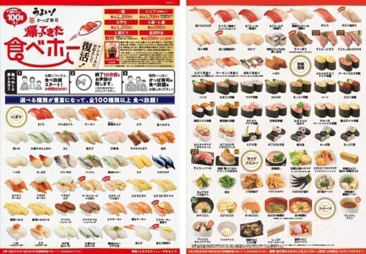 かっぱ寿司「食べホー(食べ放題)」7日間限定復活