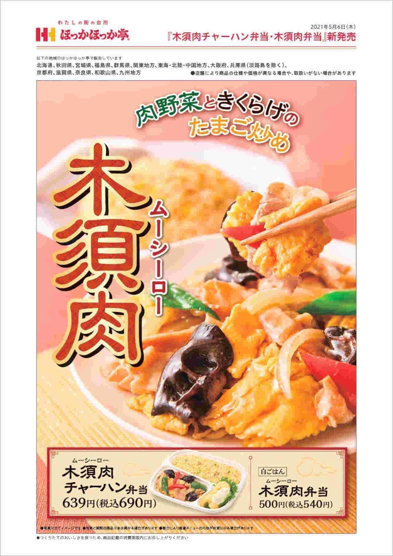 ほっかほっか亭「木須肉チャーハン弁当」「木須肉弁当」