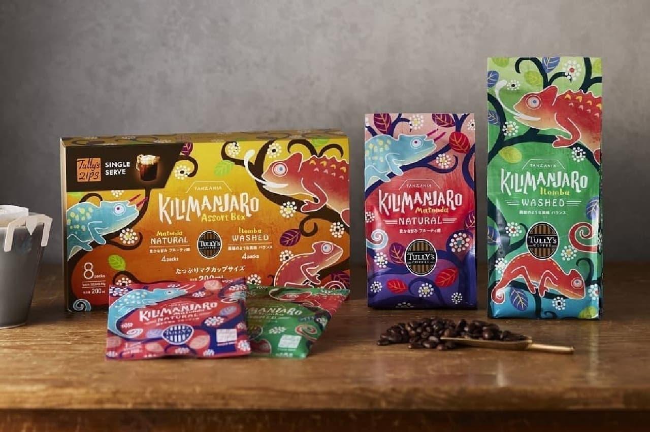 タリーズ2種のキリマンジャロコーヒー豆