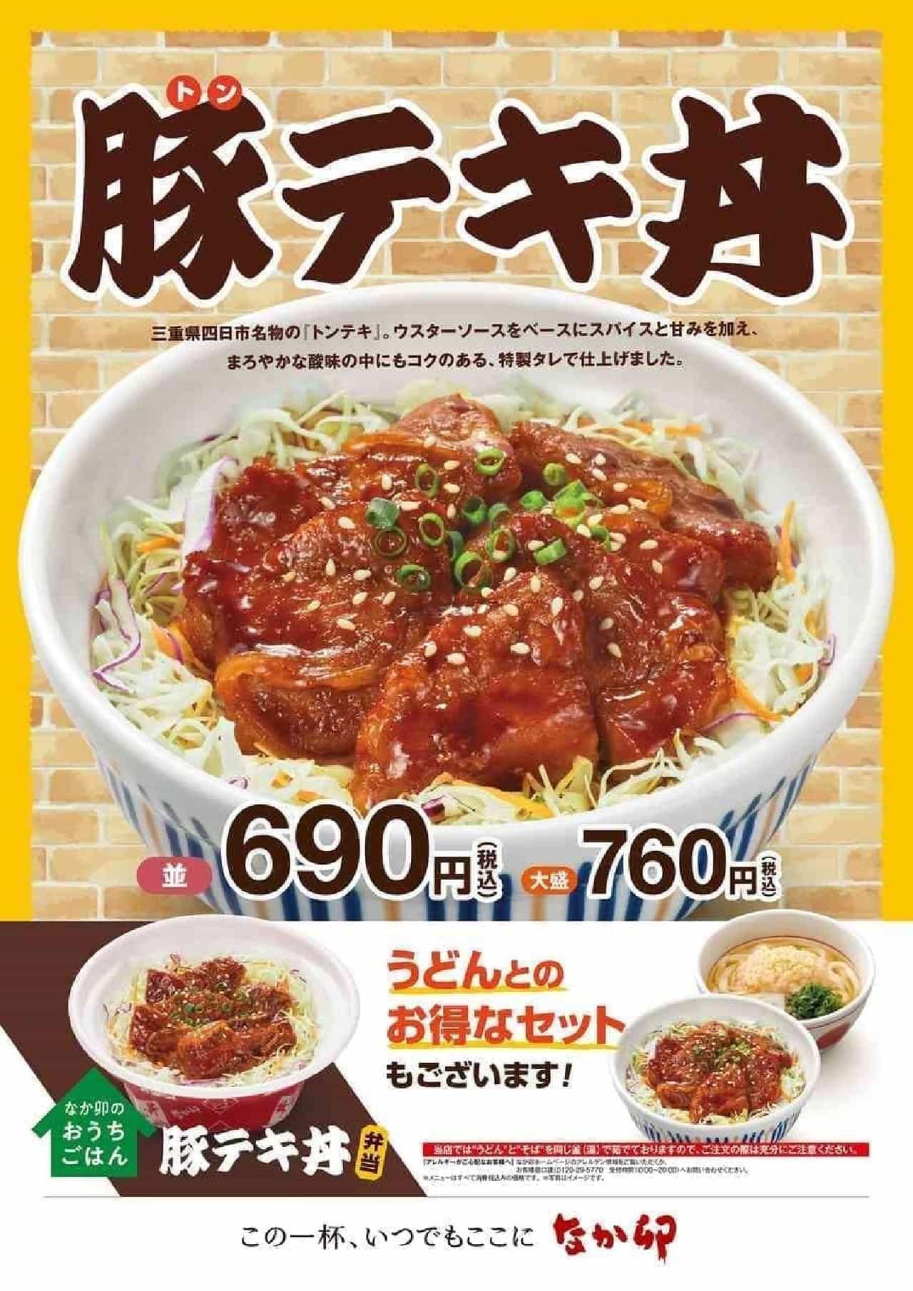 なか卯「豚テキ丼」厚切り豚肉ボリューム抜群