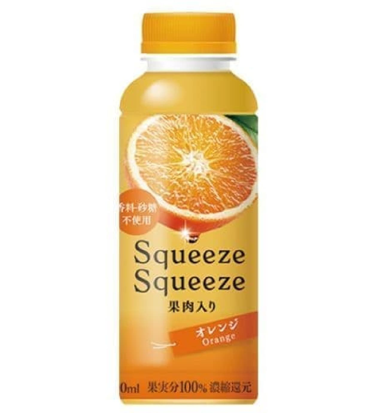 スクイーズスクイーズ オレンジ