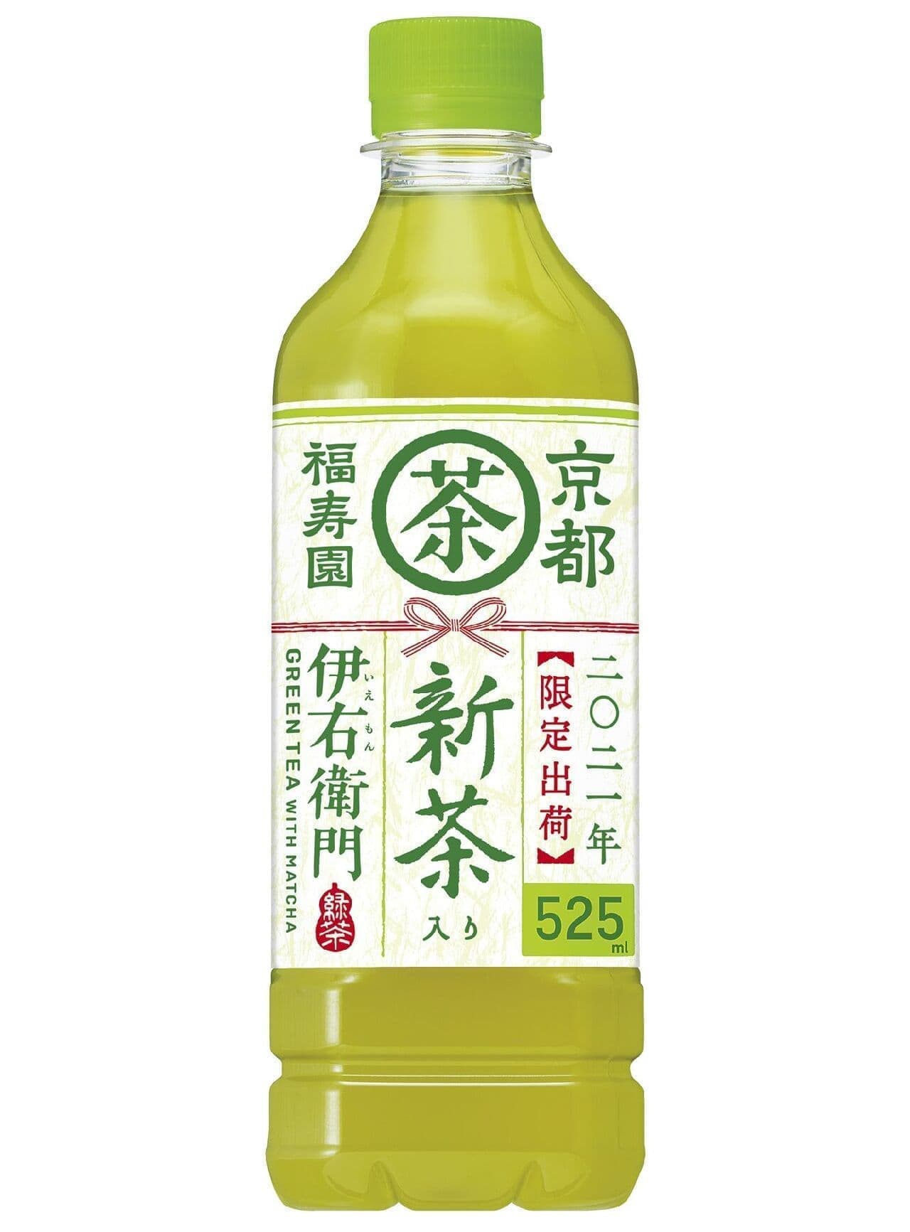 サントリー緑茶「伊右衛門 新茶入り」