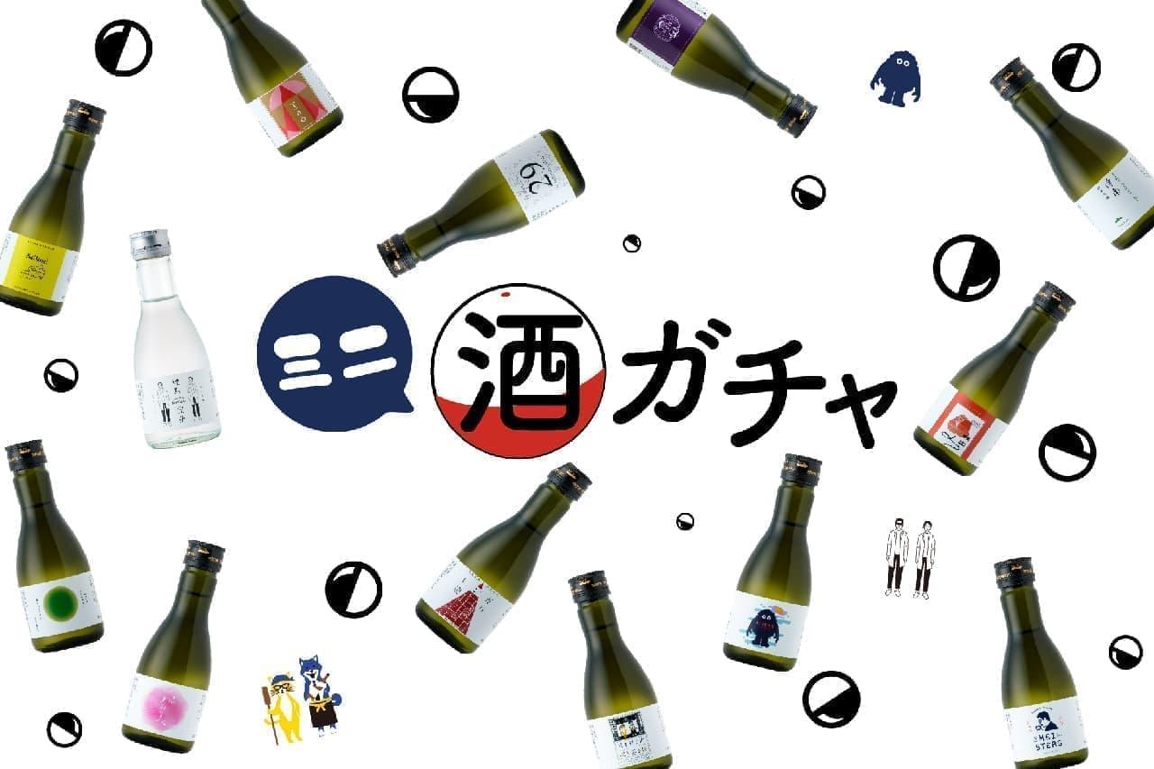 KURAND(クランド)「ミニ酒ガチャ」