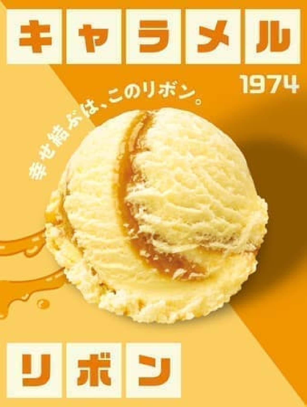 サーティワン アイスクリーム「キャラメルリボン」