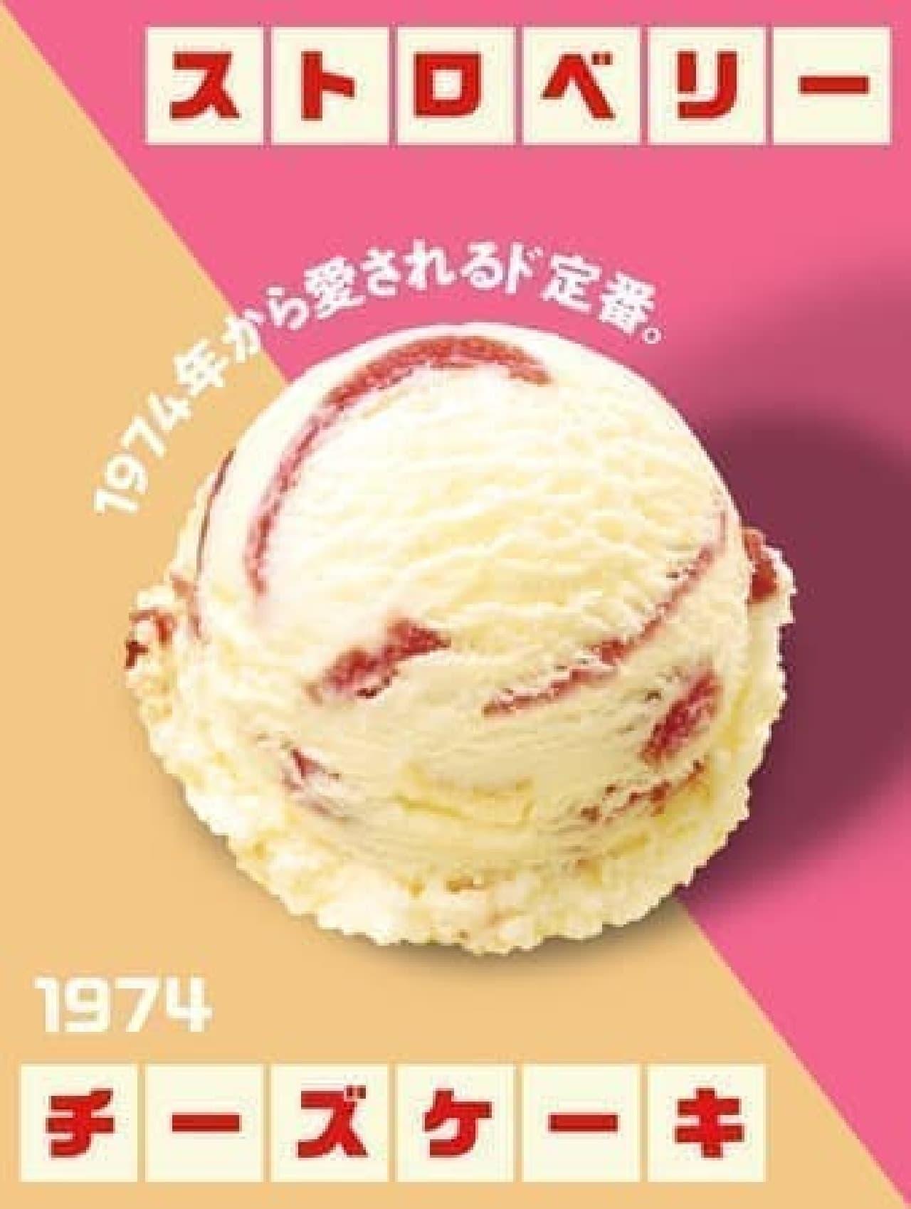 サーティワン アイスクリーム「ストロベリーチーズケーキ」