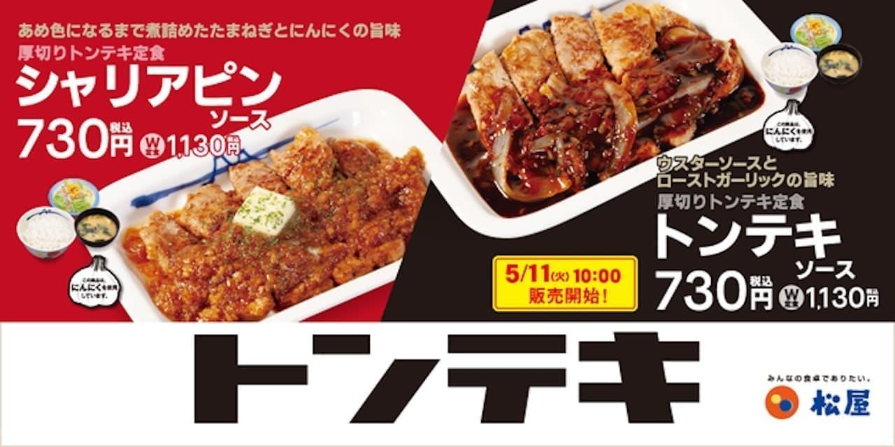 松屋「厚切りトンテキ定食(トンテキソース)」