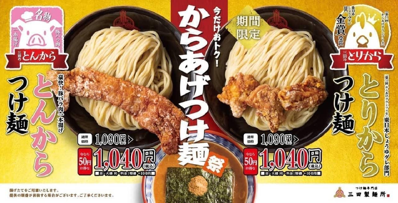 三田製麺所「からあげつけ麺祭」