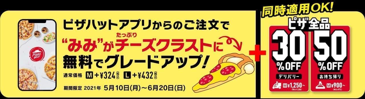 ピザハット「たっぷりチーズクラスト」無料キャンペーン