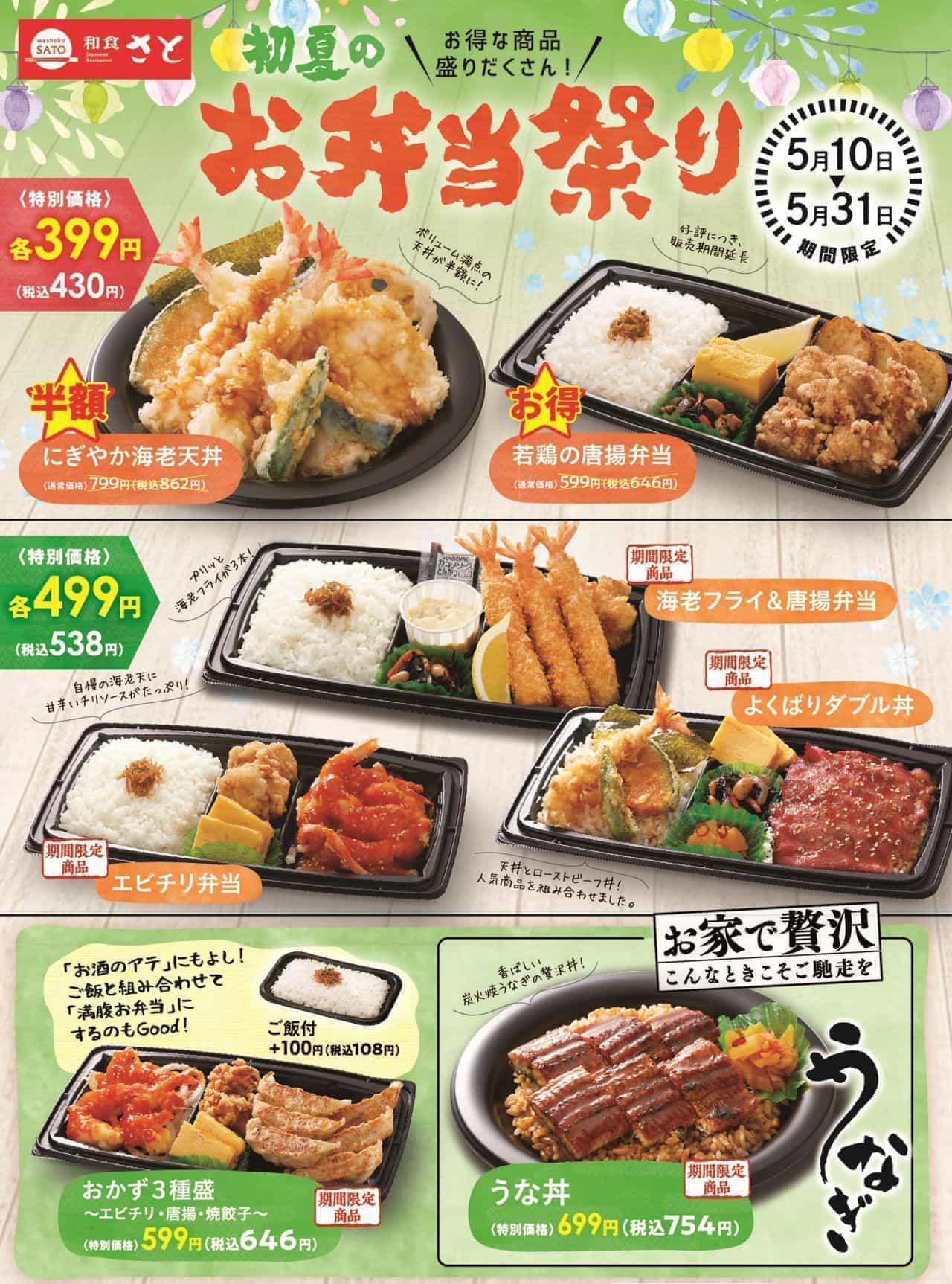 """和食さと """"初夏のお弁当祭り"""""""