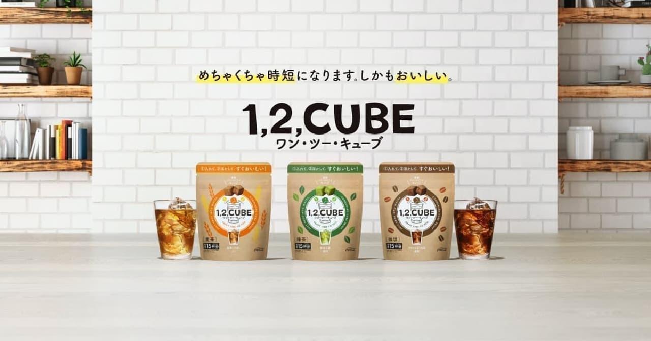 コカ・コーラ フリーズドライ飲料「1,2,CUBE」