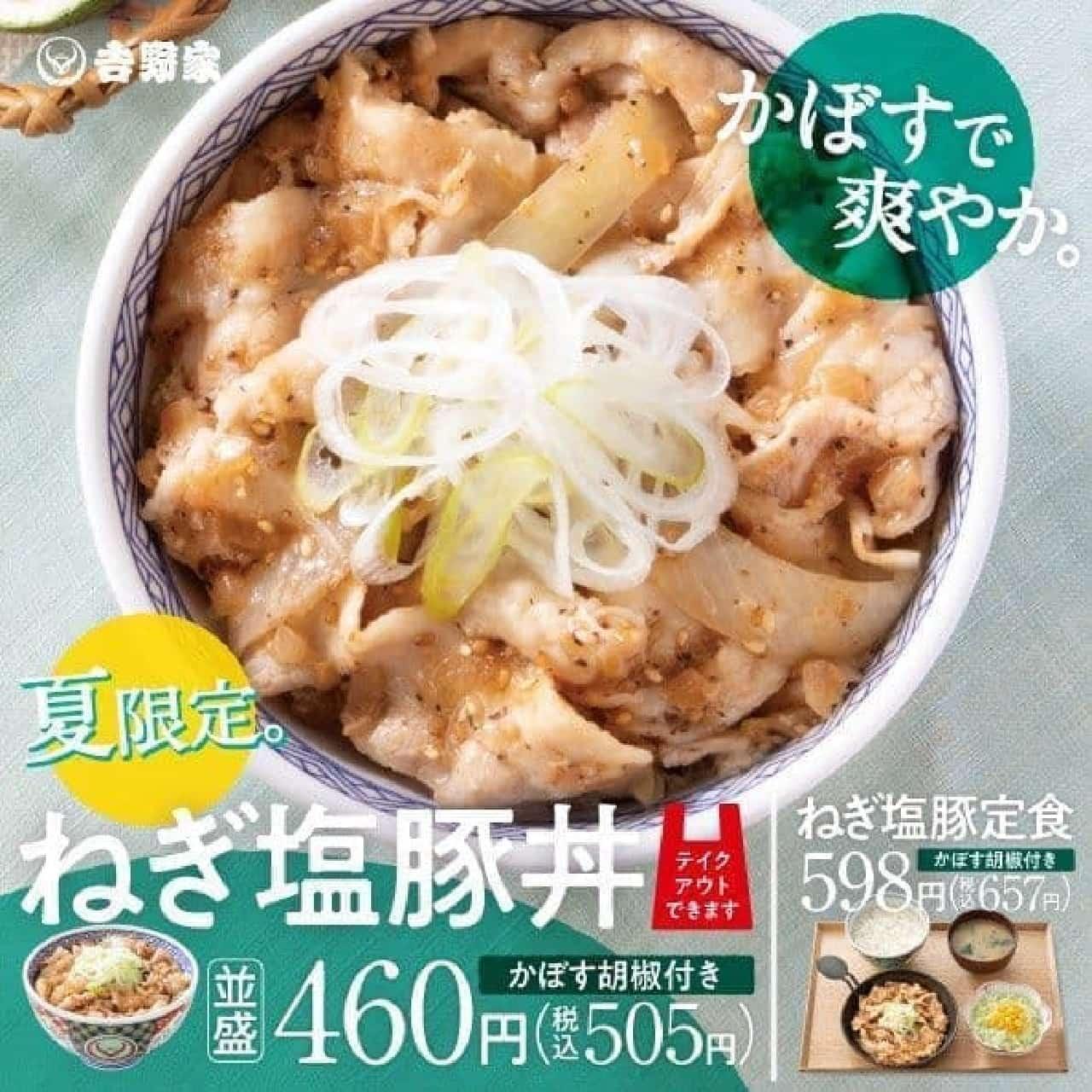吉野家の夏の定番商品「ねぎ塩豚丼」