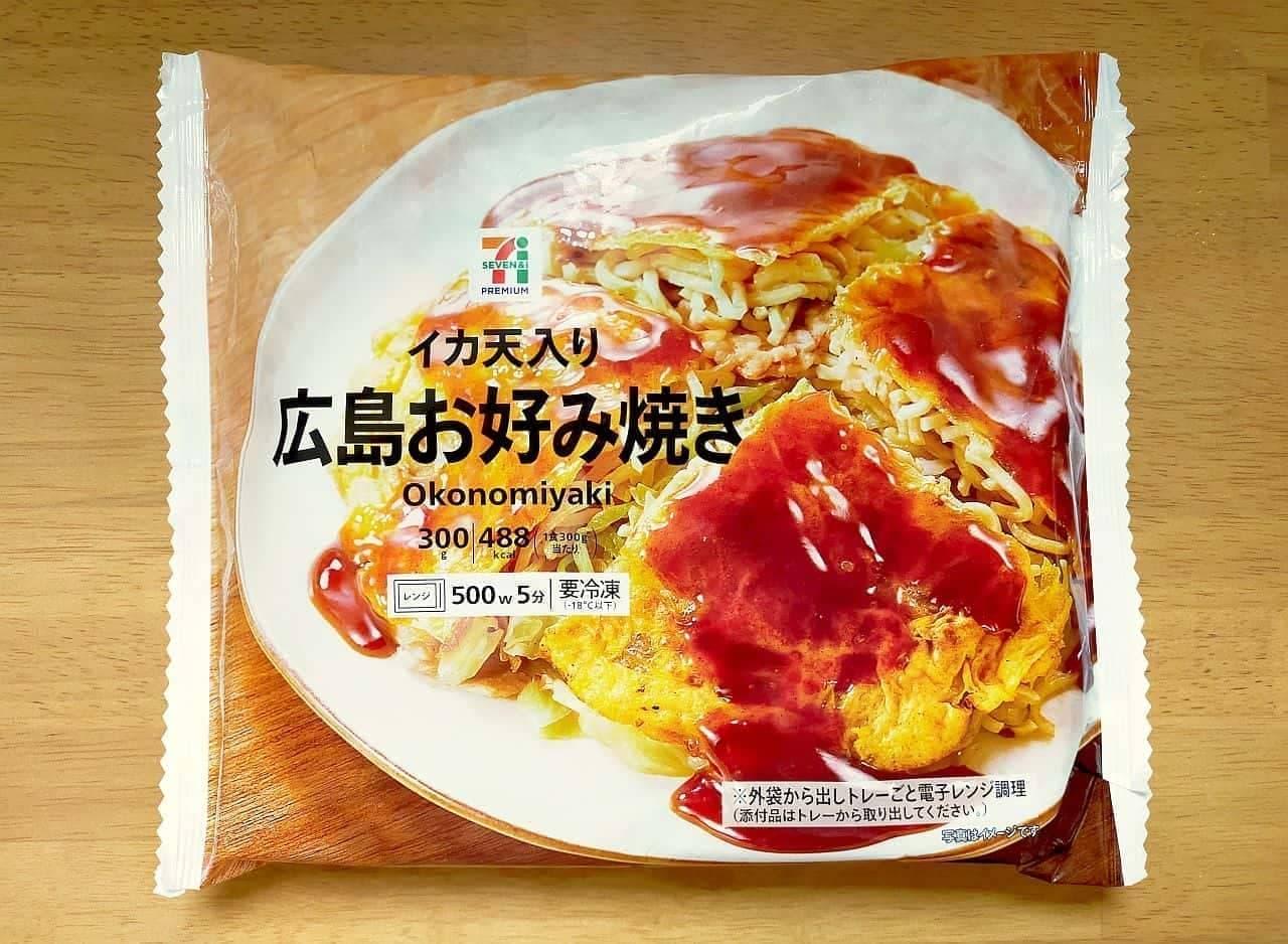 「7プレミアム 海鮮お好み焼」と「7プレミアム 広島お好み焼き」を食べ比べ