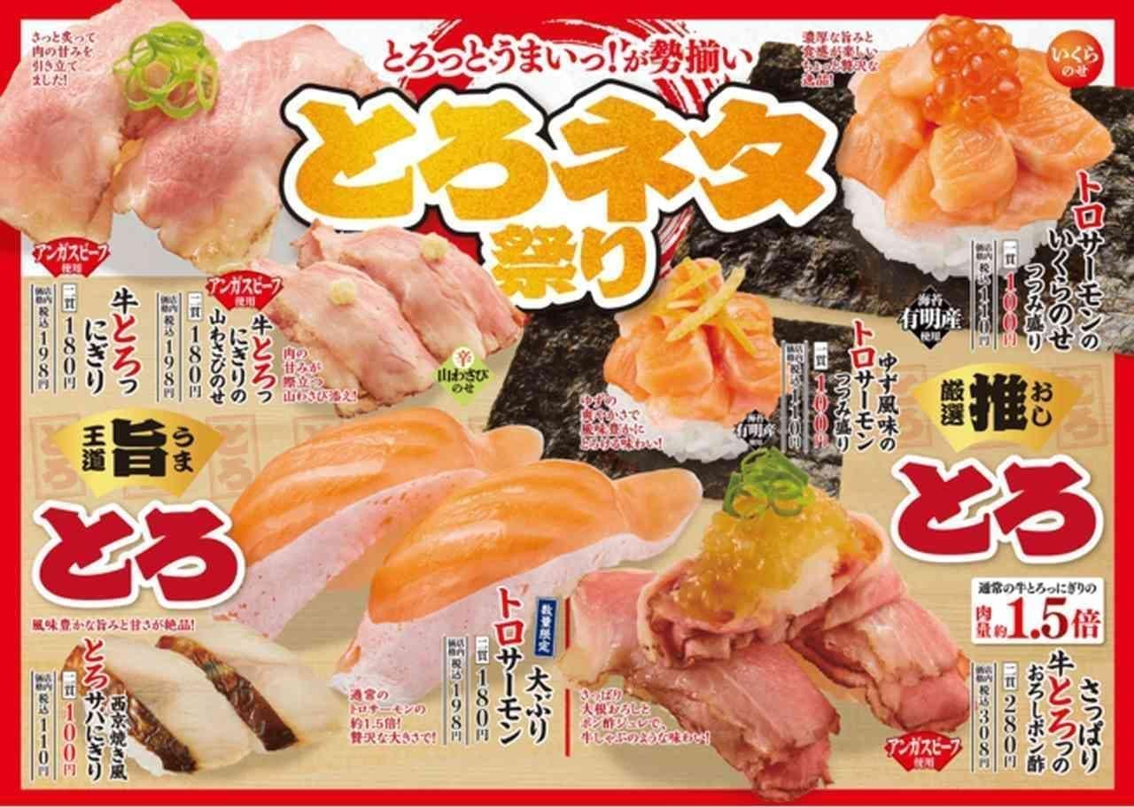 かっぱ寿司「とろネタ祭り」