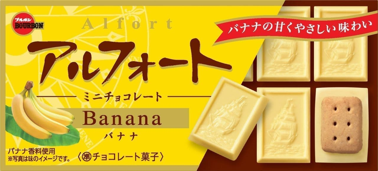 ブルボン「アルフォートミニチョコレートバナナ」