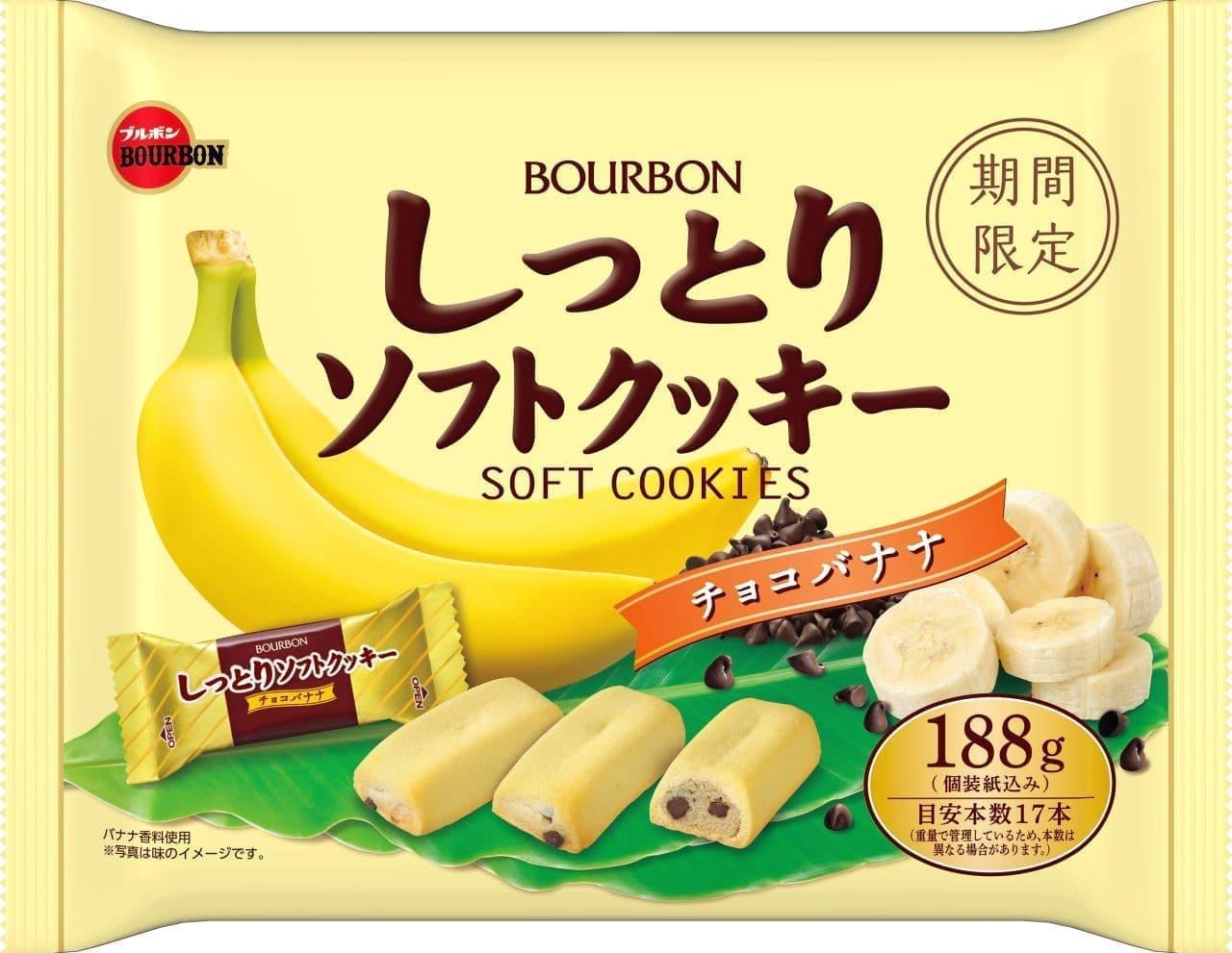 ブルボン「しっとりソフトクッキーチョコバナナ」