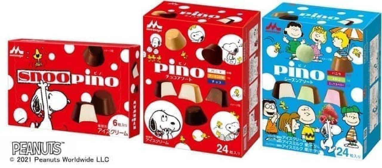 スヌーピーパッケージの「ピノ」「ピノ チョコアソート」「ピノ シーズンアソート」