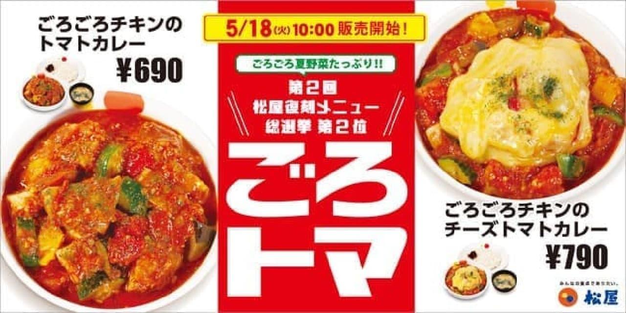 松屋「ごろごろチキンのトマトカレー」幻のトマトカレー今だけ復活