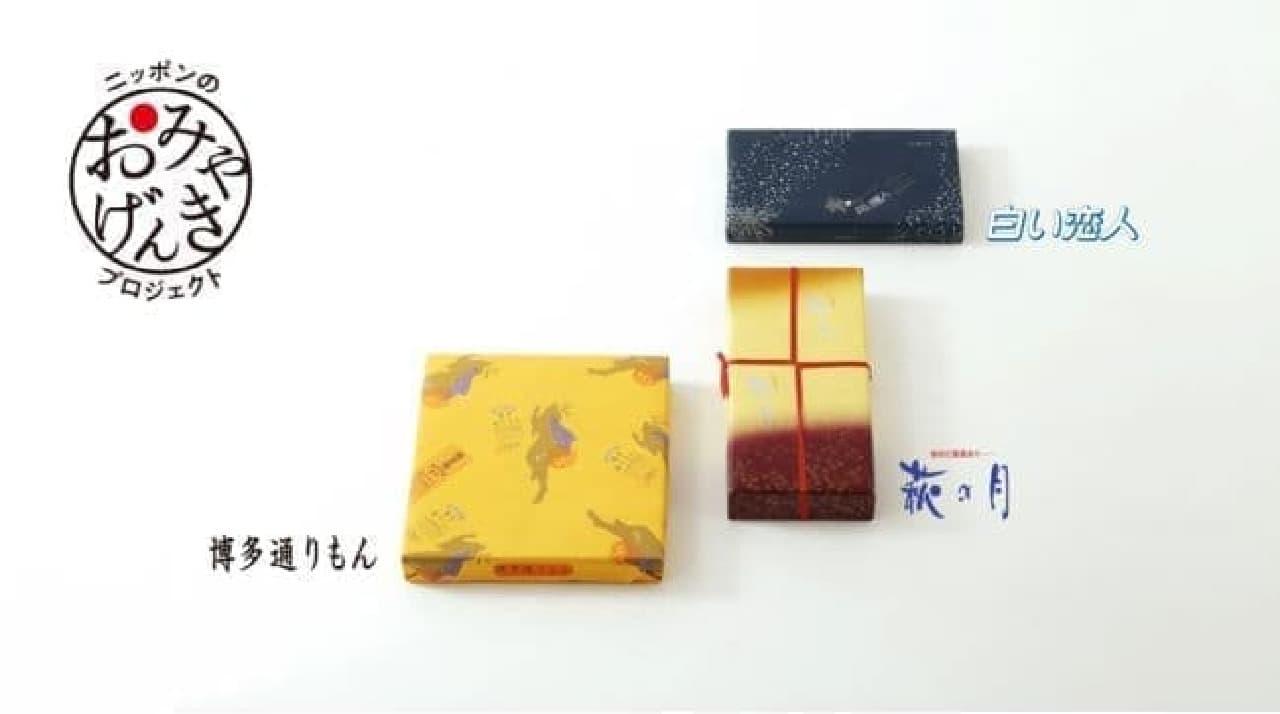 白い恋人×萩の月×博多通りもん「おみやげんきBOX」