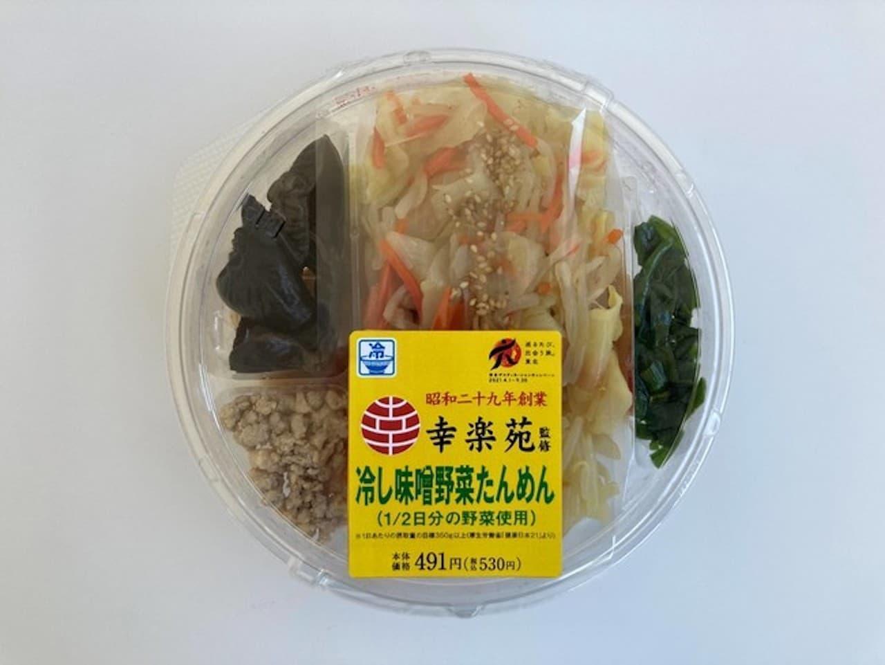 幸楽苑監修「冷し味噌野菜たんめん」
