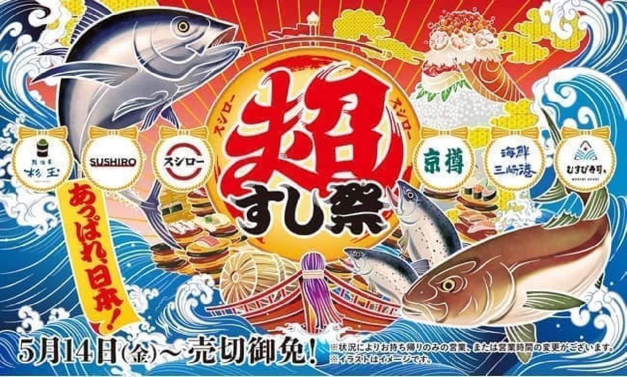 スシロー「あっぱれ、日本!超すし祭」