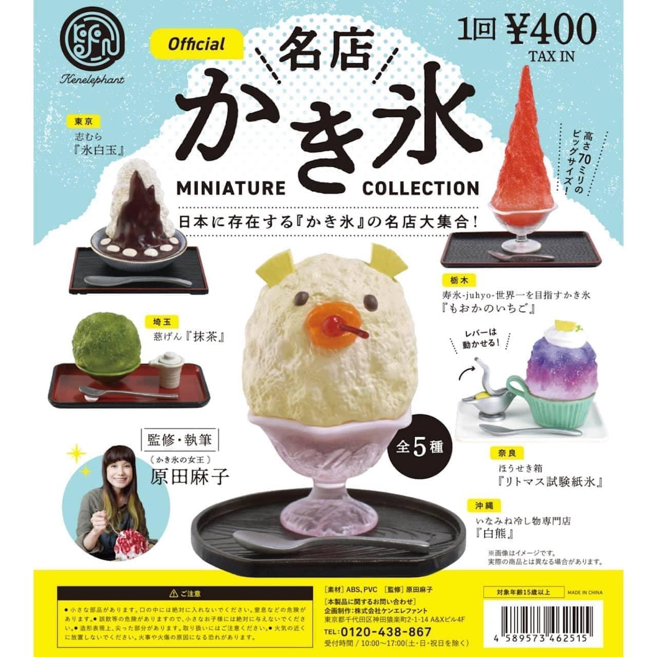 「名店 かき氷 ミニチュア コレクション」ケンエレファントから