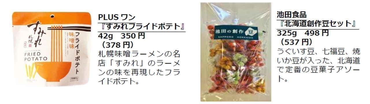 ライフ 産地応援「北海道フェア」六花亭マルセイバターサンド・札幌すみれ味噌ラーメンなど登場