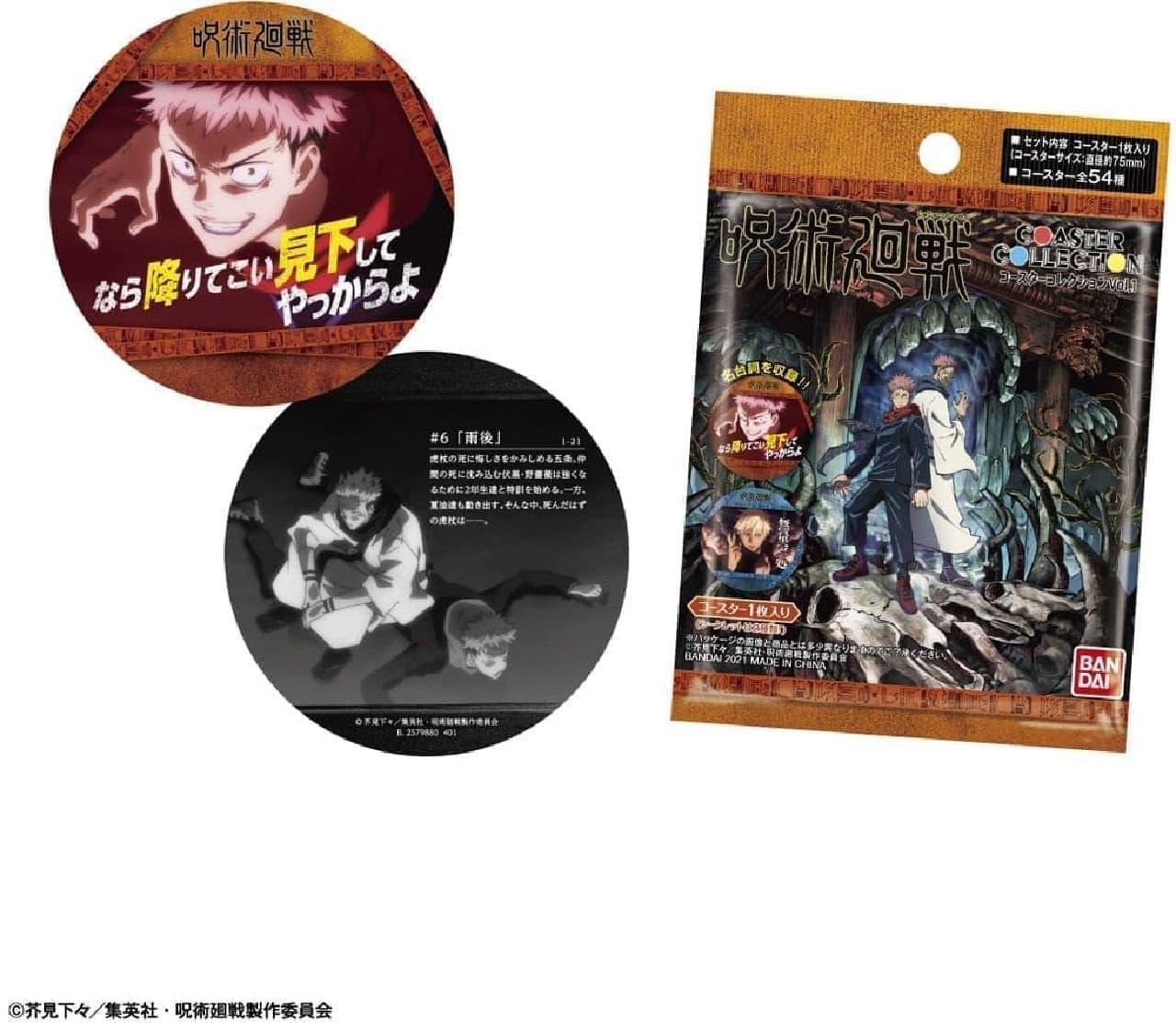 バンダイ「コースターコレクション 呪術廻戦 Vol.1」