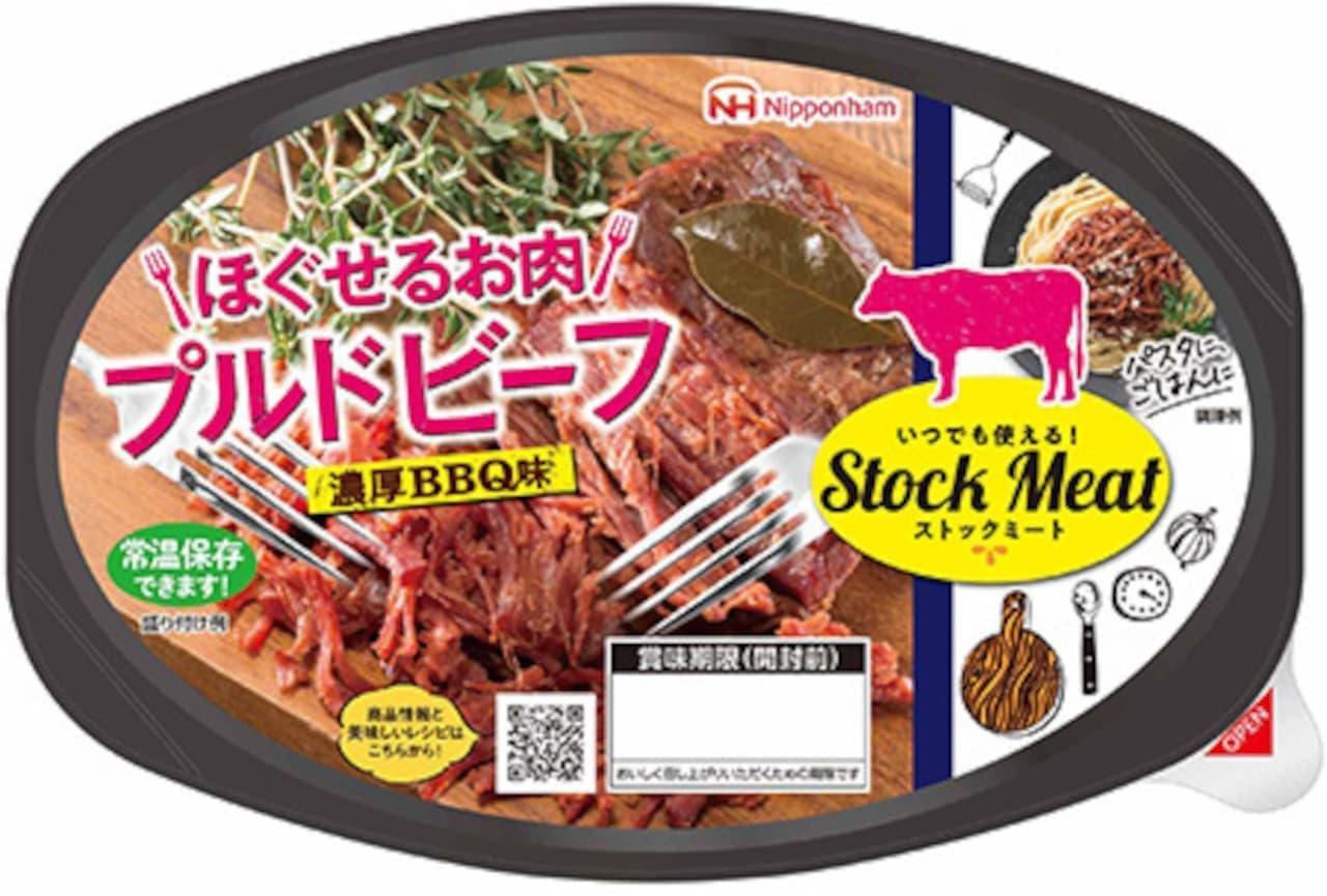 日本ハム「ストックミート ほぐせるお肉 プルドポーク」「ストックミート ほぐせるお肉 プルドビーフ」