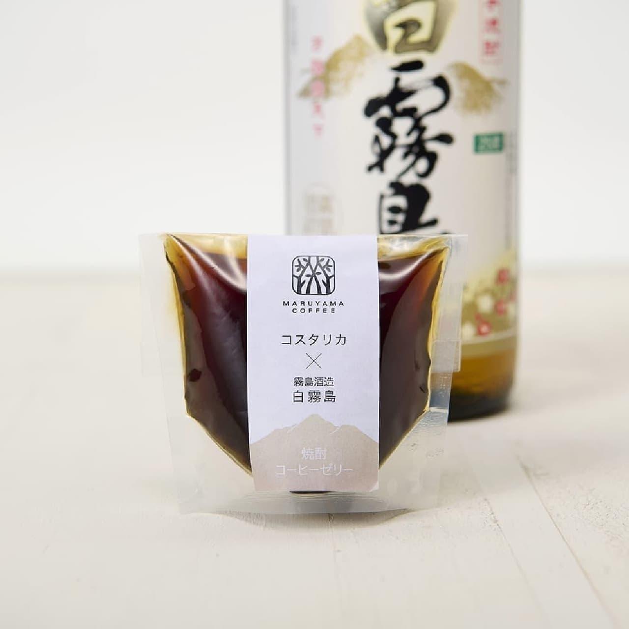 丸山珈琲 x 霧島酒造 焼酎コーヒーゼリー