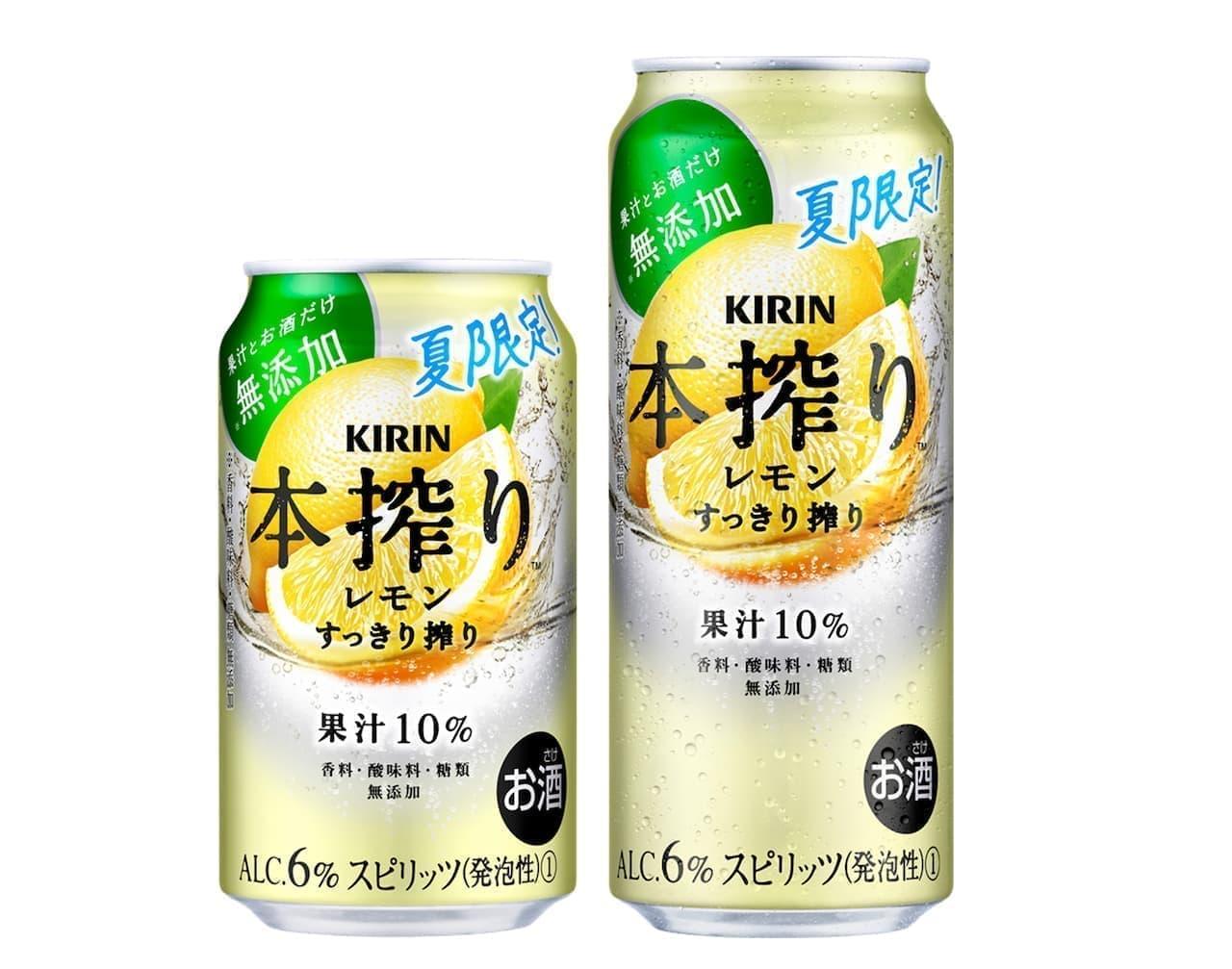 キリンビール「キリン 本搾りTMチューハイ レモン すっきり搾り(期間限定)」